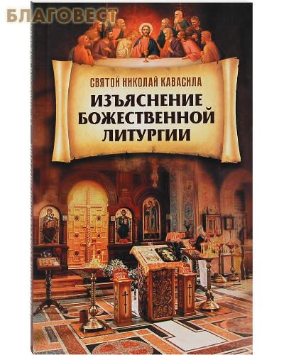 Изъяснение Божественной Литургии. Святитель Николай Кавасила