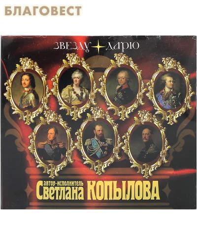 Диск (CD) Звезду дарю. Песни-истории. Автор-исполнитель Светлана Копылова. Общее время звучания: 40 мин
