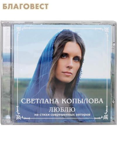 Диск (CD) Люблю, на стихи современных авторов. Светлана Копылова. Время звучания: 44 мин