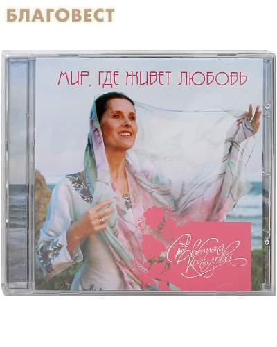 Диск (CD) Мир, где живет любовь. Светлана Копылова