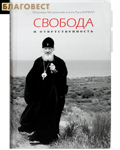 Свобода и ответственность. Патриарх Московский и всея Руси Кирилл