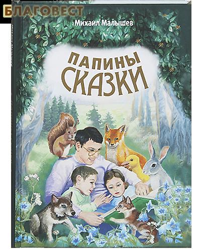 Папины сказки. Михаил Малышев