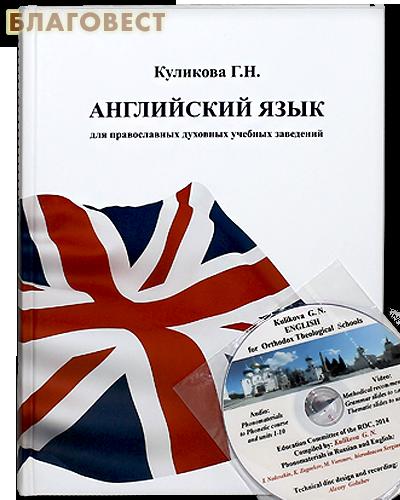 Английский язык для православных духовных учебных заведений c CD. Куликова Г. Н.