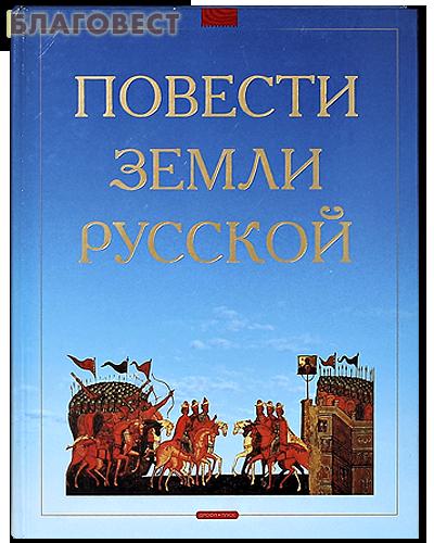 Повести земли Русской. Пересказы Ирины Токмаковой, Марины Замотиной