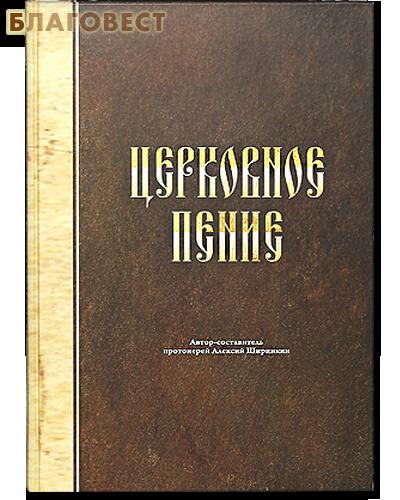 Церковное пение. Автор-составитель протоиерей Алексий Ширинкин