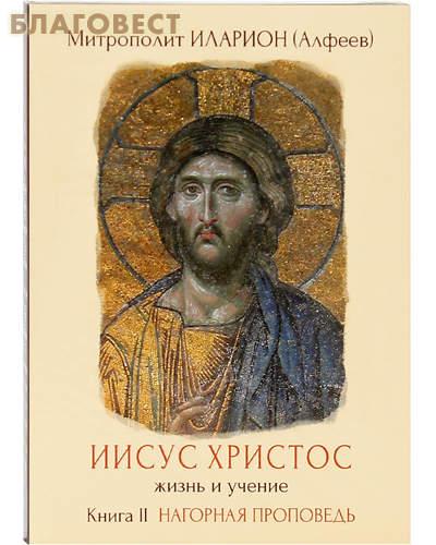 Диск Иисус Христос. Жизнь и учение. Книга II. Нагорная проповедь. Митрополит Иларион (Алфеев). Адио-книга