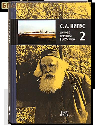 С. А. Нилус. Собрание сочинений в шести томах. Том 2