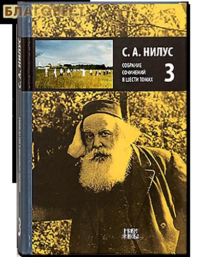 С. А. Нилус. Собрание сочинений в шести томах. Том 3