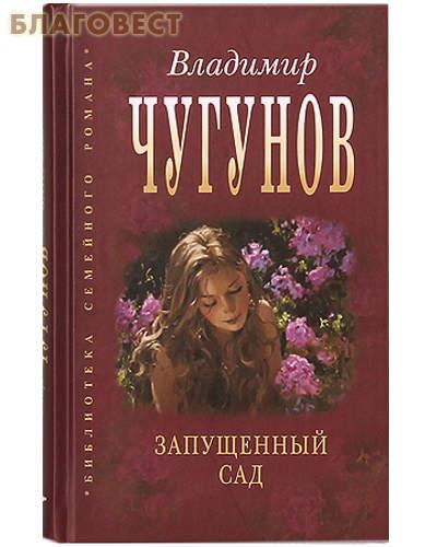 Запущенный сад. Владимир Чугунов