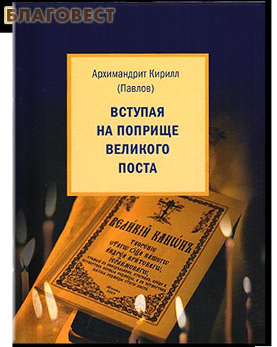 Вступая на поприще Великого поста. Архимандрит Кирилл (Павлов)
