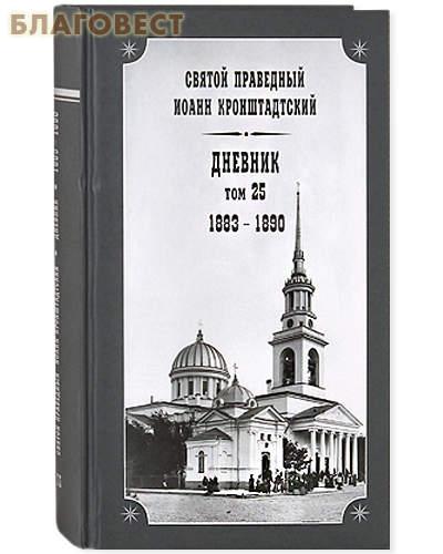 Дневник. Том 25-й. 1883-1890гг. Святой праведный Иоанн Кронштадтский