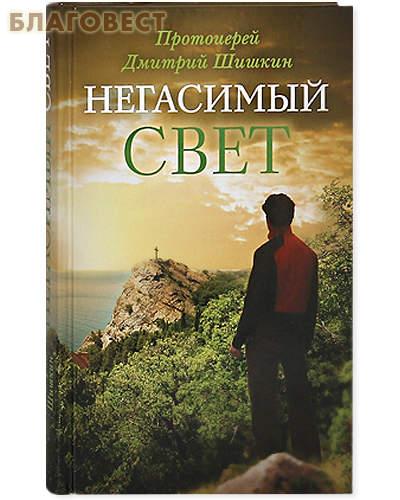Негасимый свет. Рассказы и очерки. Протоиерей Дмитрий Шишкин
