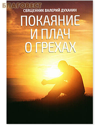 Покаяние и плач о грехах. Священник Валерий Духанин