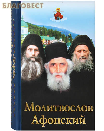 Молитвослов Афонский. Русский шрифт