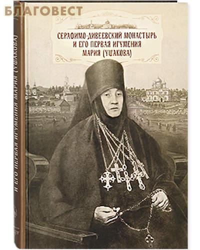 Серафимо-Дивеевский монастырь и его первая игумения Мария (Ушакова)