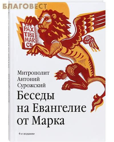 Беседы на Евангелие от Марка. Митрополит Антоний Сурожский