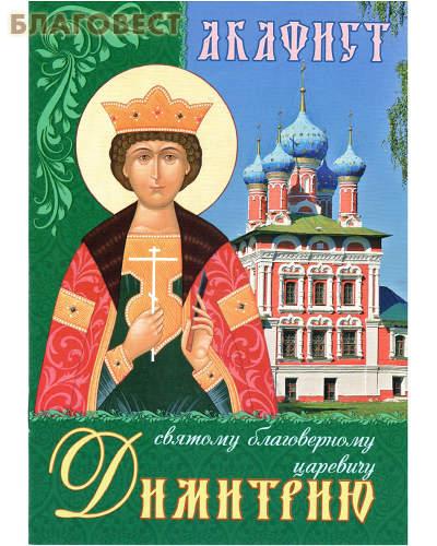 Акафист святому благоверному Царевичу Димитрию
