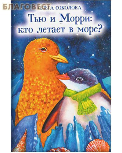 Тью и Морри: кто летает в море? Ольга Соколова