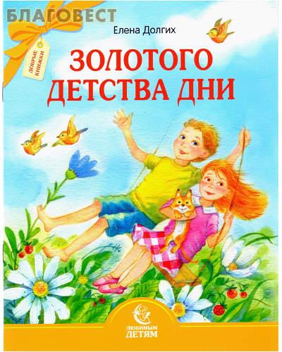 Золотого детства дни. Елена Долгих