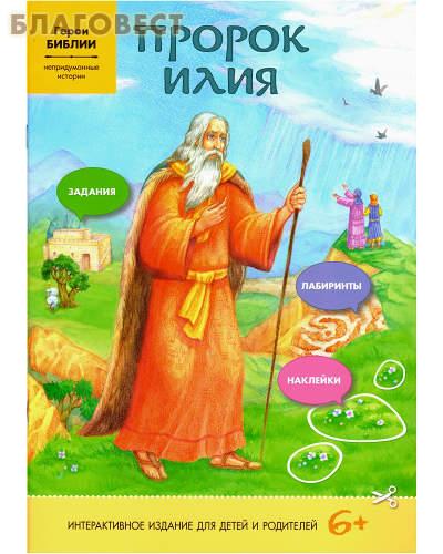 Пророк Илия (наклейки, задания, лабиринты)