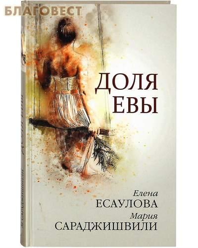 Доля Евы. Елена Есаулова, Мария Сараджишвили