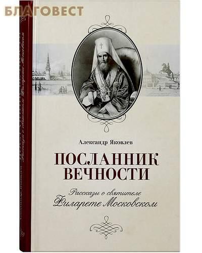 Посланник вечности. Рассказы о святителе Филарете Московском. Александр Яковлев