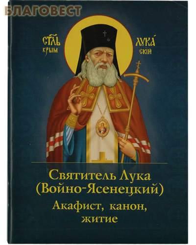 Акафист, канон, житие. Святитель Лука (Войно-Ясененцкий)