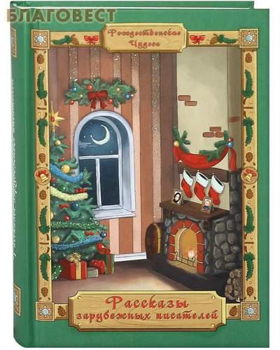 Рассказы зарубежных писателей. Рождественские чудеса