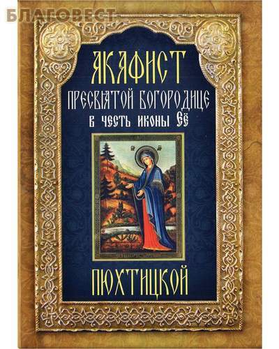 Акафист Пресвятой Богородице в честь иконы Её Пюхтицкой