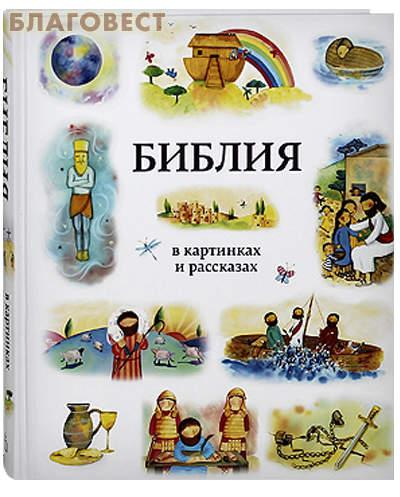 Библия в картинках и расказах