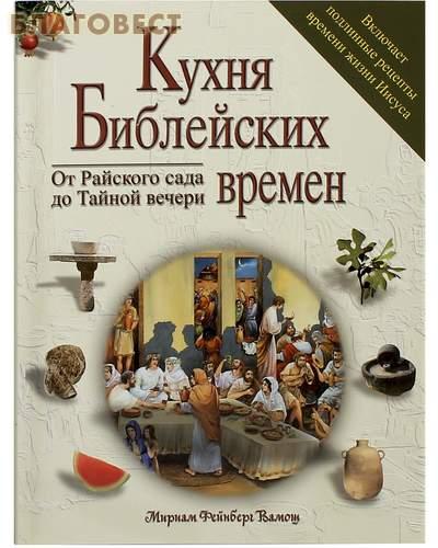 Кухня Библейских времен. От райского сада до Тайной вечери. Мириам Фейенберг Вамош