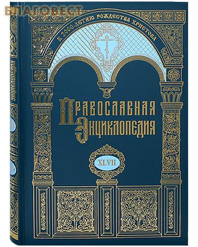 Православная энциклопедия. Том 47