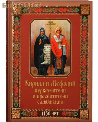 Кирилл и Мефодий первоучители и просветители славянские. 1150 лет