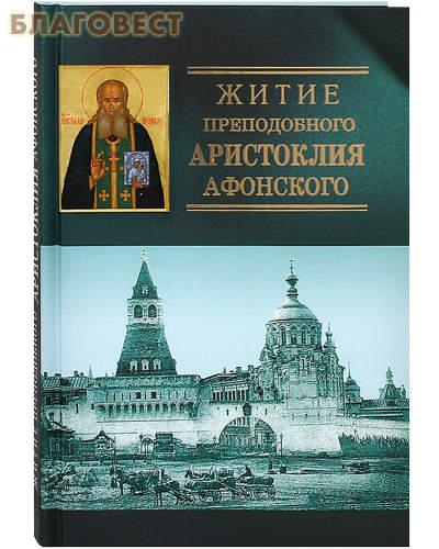 Житие преподобного Аристоклия Афонского