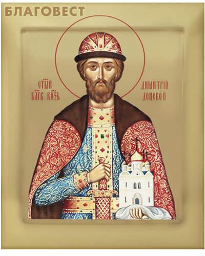 Икона аналойная свт.блгв. князь Димитрий Донской. Дерево, ручное золочение (поталь), с ковчегом