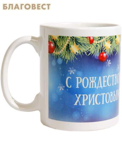 Кружка керамическая Рождество Христово. Объем 300мл