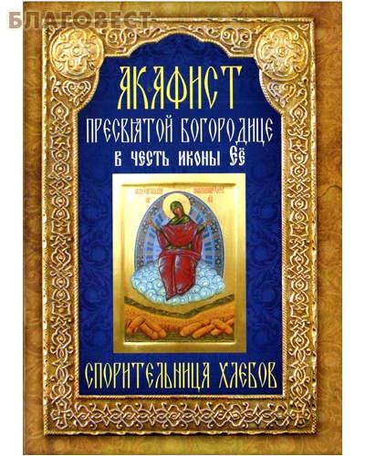 Акафист Пресвятой Богородице в честь иконы Её Спорительница Хлебов