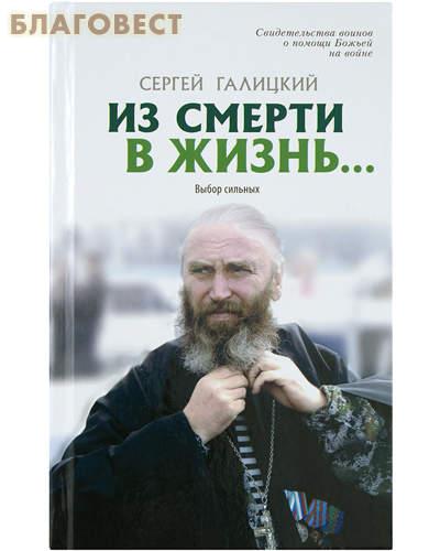 Из смерти в жизнь... Выбор сильных. Сергей Галицкий