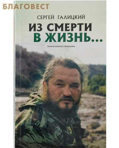 Из смерти в жизнь... Записки военного священника. Сергей Галицкий