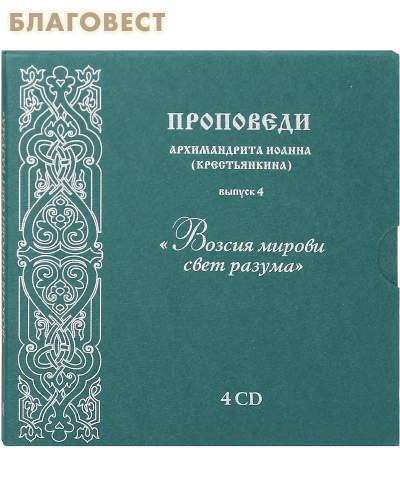 Диск (4CD)