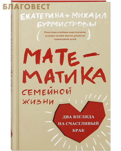 Математика семейной жизни. Два взгляда на счастливый брак. Екатерина и Михаил Бурмистровы