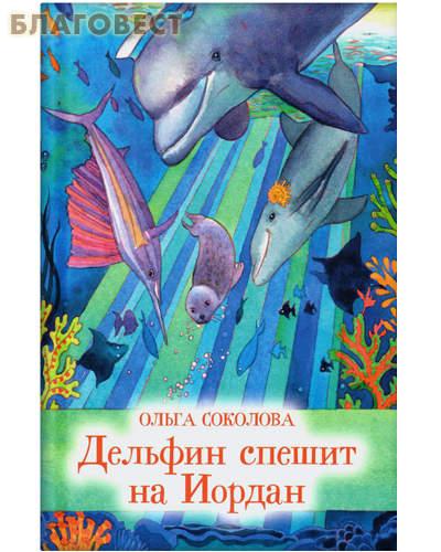 Дельфин спешит на Иордан. Ольга Соколова