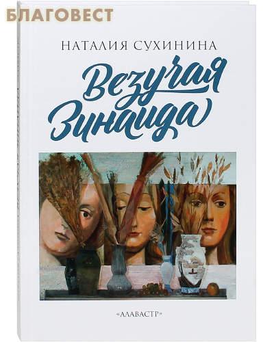 Везучая Зинаида. Наталия Сухинина