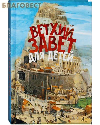 Ветхий Завет для детей. Протоиерей Александр Соколов