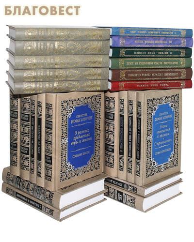 Собрание творений в 28 книгах. Святитель Феофан Затворник