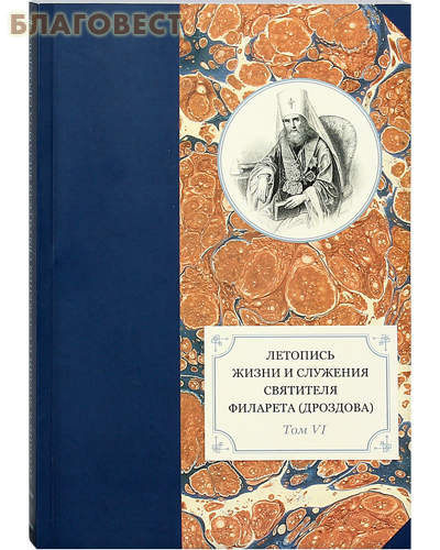 Летопись жизни и служения святителя Филарета (Дроздова). Том VI. 1851-1858гг