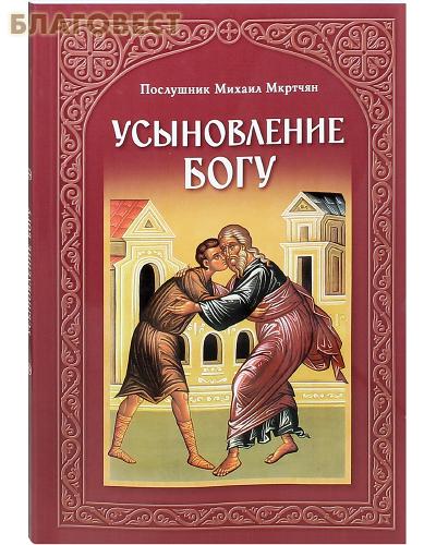 Усыновление Богу. Послушник Михаил Мкртчян