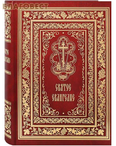 Святое Евангелие. Крупнный шрифт. Русский язык