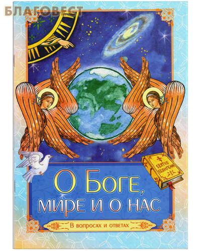 О Боге, мире и о нас. В вопросах и ответах