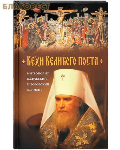 Вехи Великого поста. Митрополит Калужский и Боровский Климент